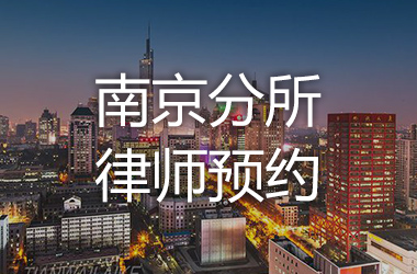 南京律师在线预约